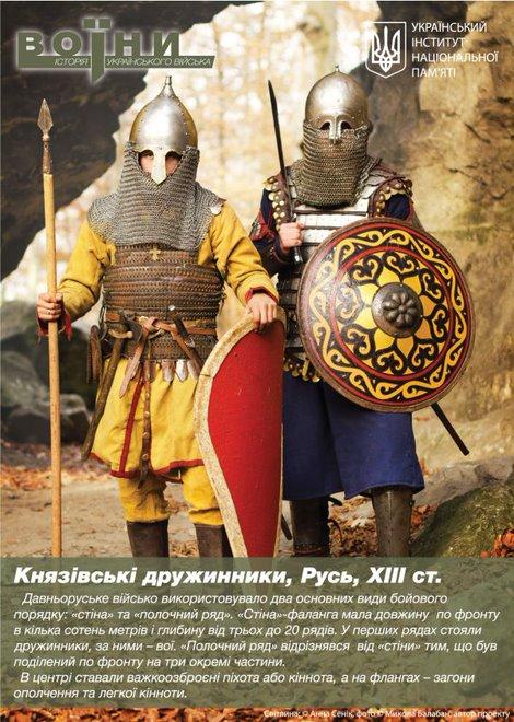 «ВОЇНИ. Історія українського війська» 3